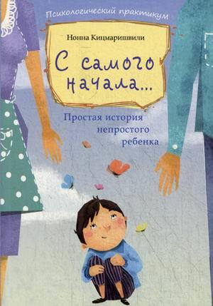 """Купить книгу """"С самого начала... Простая история непростого ребенка"""""""