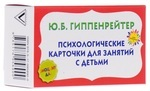 """""""Эмоции? Да!"""" Психологические карточки для занятий с детьми (набор из 70 карточек)"""