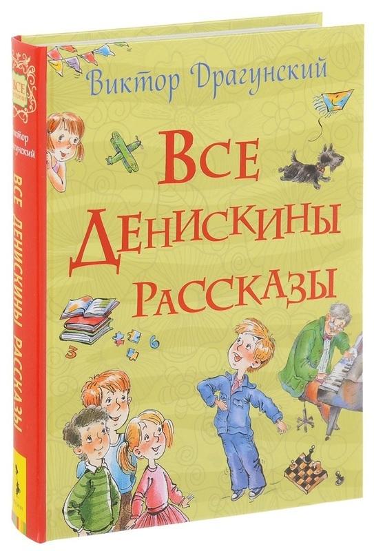 """Купить книгу """"Все Денискины рассказы"""""""