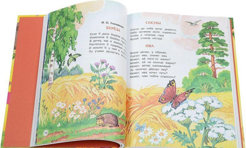 """Купить книгу """"Большая хрестоматия для детского сада"""""""