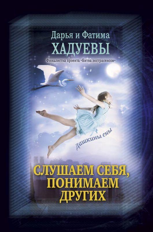 """Купить книгу """"Слушаем себя, понимаем других. Дашкины сны"""""""