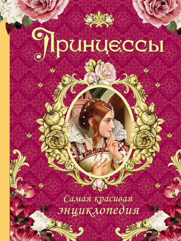 """Купить книгу """"Принцессы. Самая красивая энциклопедия"""""""