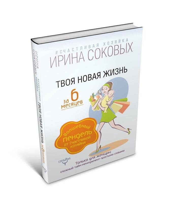 """Купить книгу """"Твоя новая жизнь за 6 месяцев. Волшебный пендель от Счастливой хозяйки"""""""