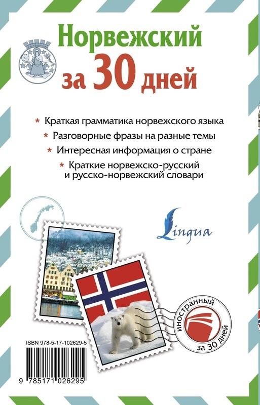 "Купить книгу ""Норвежский за 30 дней"""