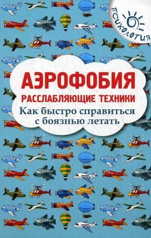 """Купить книгу """"Аэрофобия. Расслабляющие техники. Как быстро справиться с боязнью летать"""""""