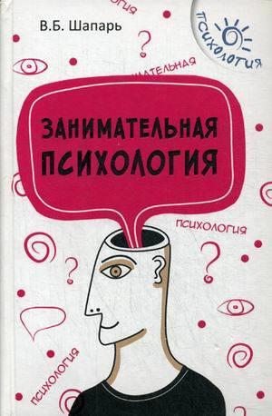 """Купить книгу """"Занимательная психология"""""""