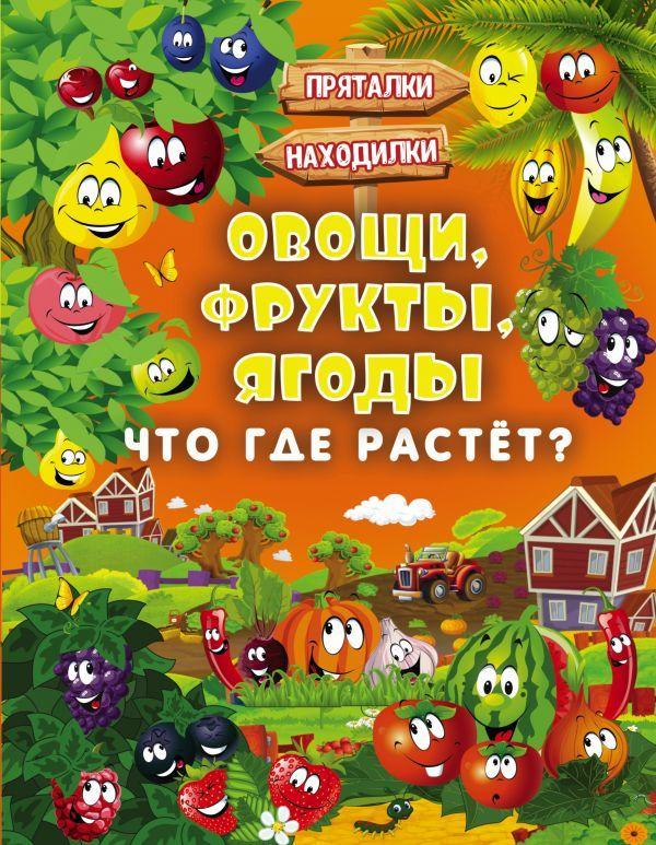 """Купить книгу """"Овощи, фрукты, ягоды. Что где растёт?"""""""