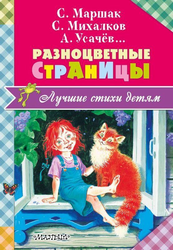 """Купить книгу """"Разноцветные страницы"""""""