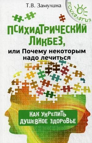 """Купить книгу """"Психиатрический ликбез, или Почему некоторым надо лечиться"""""""