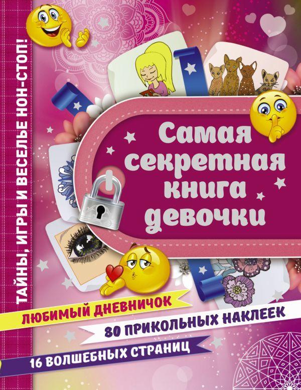 """Купить книгу """"Самая секретная книга девочки"""""""