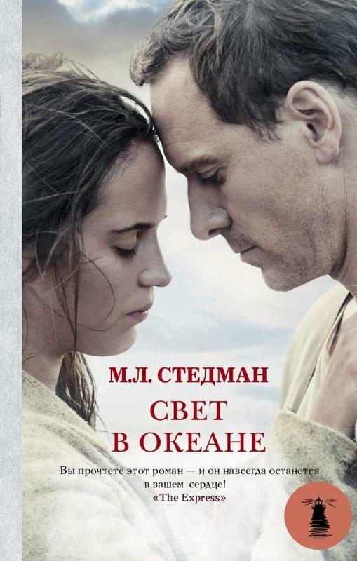 """Купить книгу """"Свет в океане"""""""