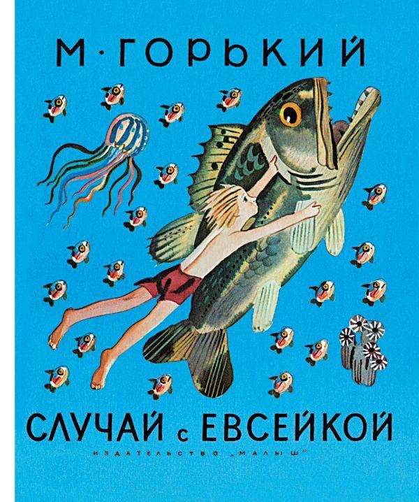 """Купить книгу """"Случай с Евсейкой"""""""