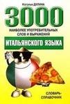 3000 наиболее употребительных слов и выражений итальянского языка. Словарь-справочник