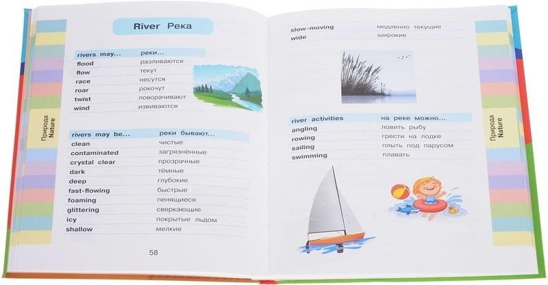 """Купить книгу """"Английский словарь для начальной школы. 1-4 классы"""""""