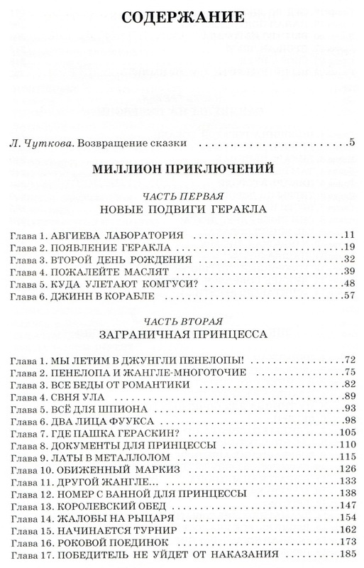 "Купить книгу ""Три повести про Алису Селезневу"""