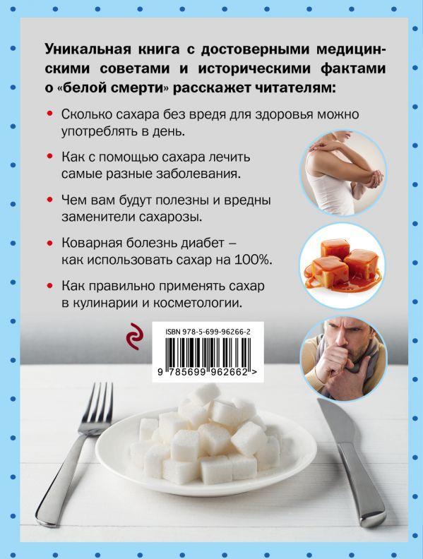 """Купить книгу """"Сахар лечит"""""""