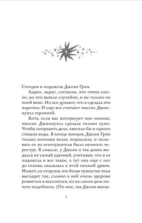 """Купить книгу """"Светская львица"""""""