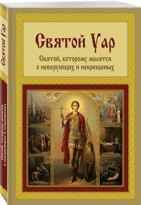 """Купить книгу """"Святой Уар. Святой, которому молятся о неверующих и некрещеных"""""""