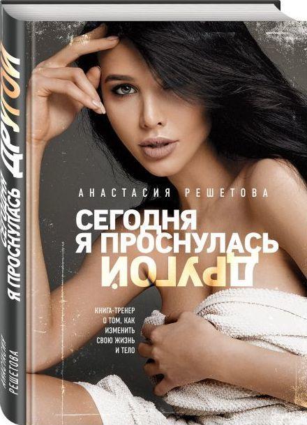 """Купить книгу """"Сегодня я проснулась другой. Книга-тренер о том, как изменить свою жизнь и тело"""""""