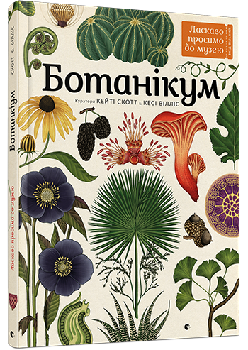 "Купить книгу ""Ботанікум"""