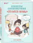 """Секреты спокойствия """"ленивой мамы"""" - купить и читать книгу"""