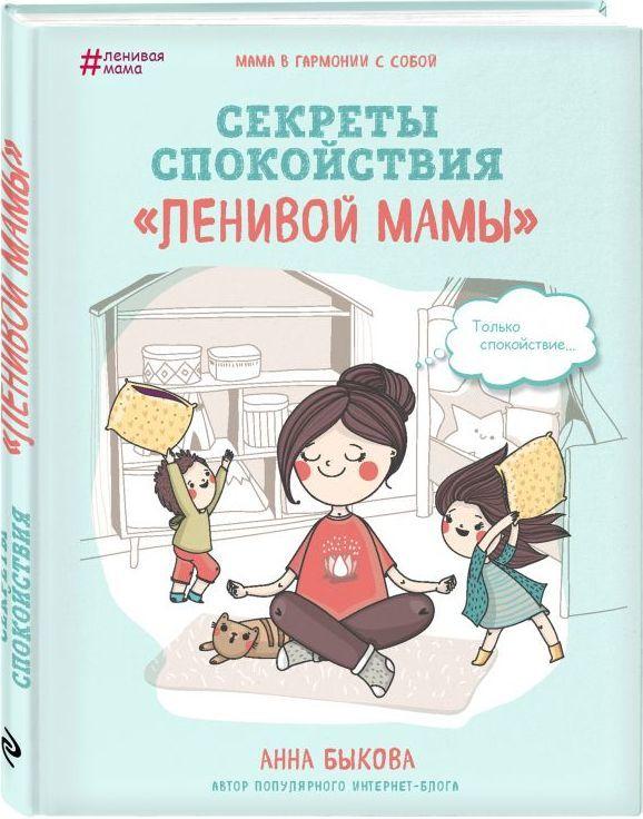 """Купить книгу """"Секреты спокойствия """"ленивой мамы"""""""""""