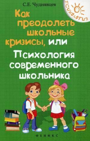 """Купить книгу """"Как преодолеть школьные кризисы, или Психология современного школьника"""""""