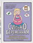"""Купить книгу """"Сильнобеременная: комиксы о плюсах и минусах беременности и о том, что между ними"""""""