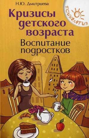 """Купить книгу """"Кризисы детского возраста. Воспитание подростков"""""""