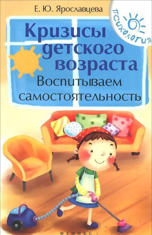 """Купить книгу """"Кризисы детского возраста. Воспитываем самостоятельность"""""""