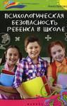 Психологическая безопасность ребенка в школе
