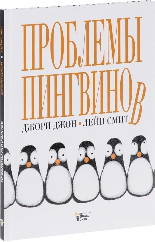 """Купить книгу """"Проблемы пингвинов"""""""