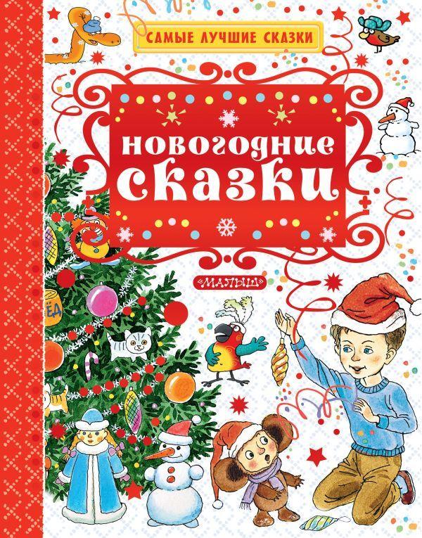 """Купить книгу """"Новогодние сказки"""""""