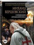 Симфония апокалипсиса - купить и читать книгу