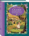 Сказки волшебного королевства - купить и читать книгу