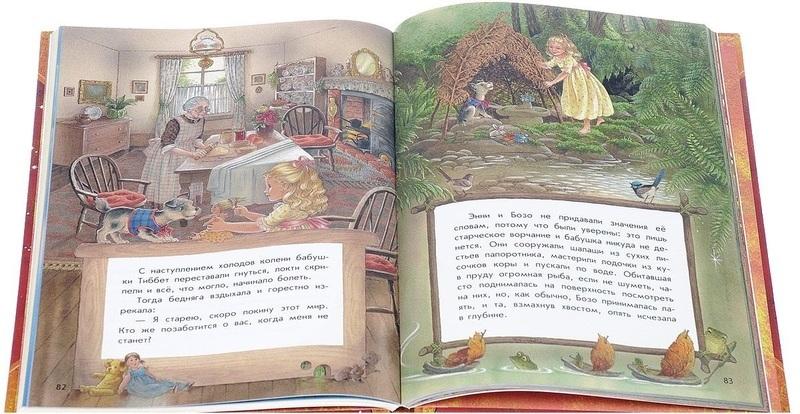 """Купить книгу """"Сказки под радугой"""""""