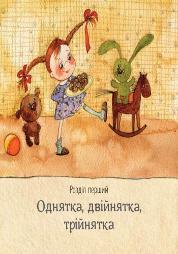 """Купить книгу """"Найважливіше бажання"""""""