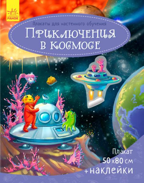 """Купить книгу """"Плакаты для настенного обучения. Приключения в космосе"""""""