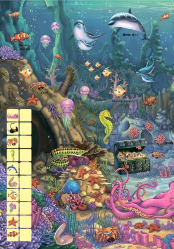 """Купить книгу """"Плакаты для настенного обучения. На дне морском"""""""