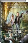 """Купить книгу """"Смертный и богиня"""""""