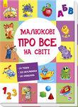 Малюкові про все на світі - купити і читати книгу