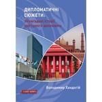Дипломатичні сюжети: Невигадані історії кар'єрного дипломата