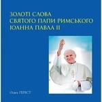 Золоті слова Святого Папи Римського Іоанна Павла ІІ: книга афоризмів