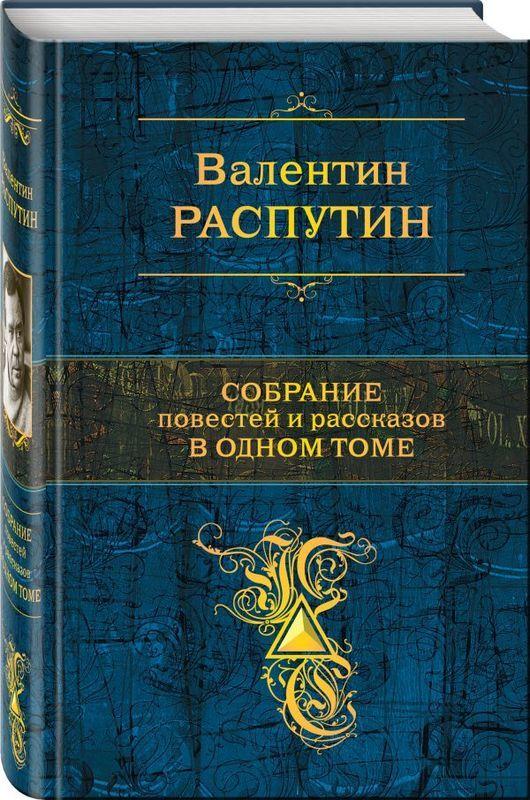 """Купить книгу """"Собрание повестей и рассказов в одном томе"""""""
