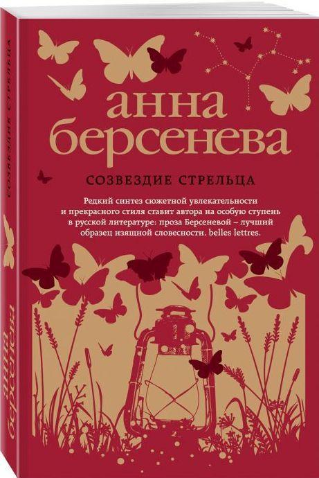 """Купить книгу """"Созвездие Стрельца"""""""