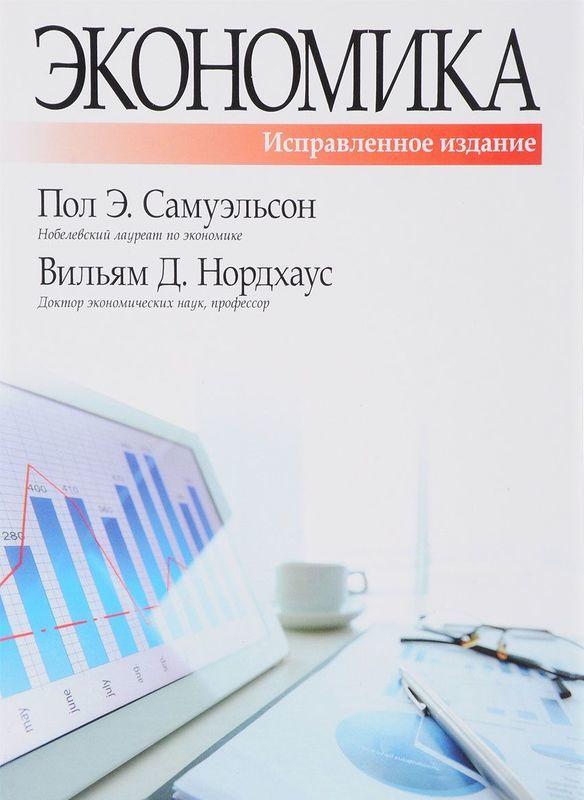 Экономика - купити і читати книгу