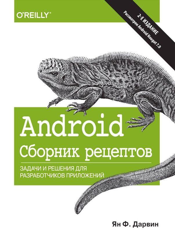"""Купить книгу """"Android. Сборник рецептов. Задачи и решения для разработчиков приложений"""""""