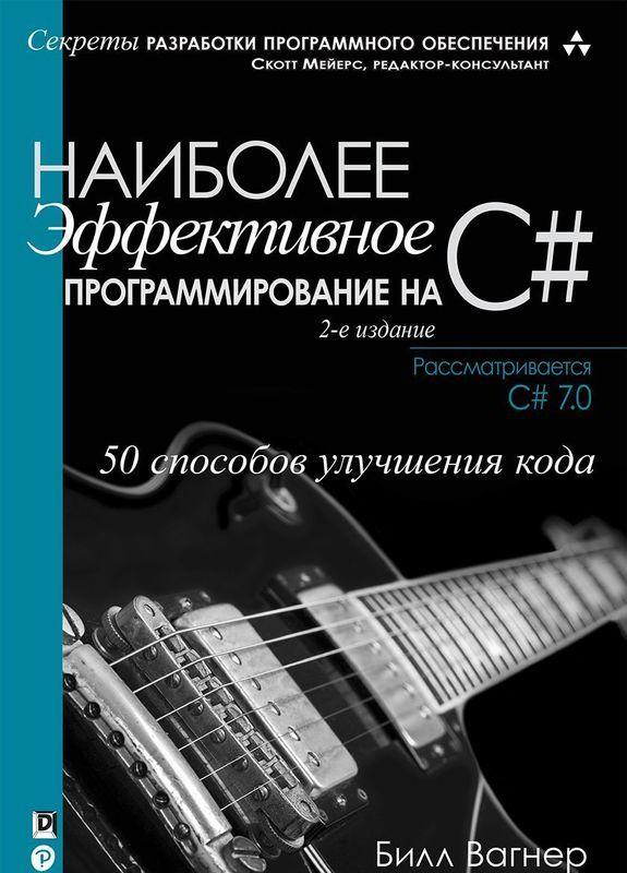 """Купить книгу """"Наиболее эффективное программирование на C#. 50 способов улучшения кода"""""""