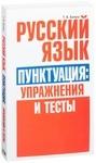 Русский язык. Пунктуация. Упражнения и тесты