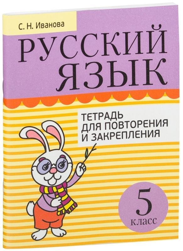 """Купить книгу """"Русский язык. 5 класс. Тетрадь для повторения и закрепления"""""""